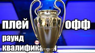 Лига Чемпионов 2020 / 21. Раунд плей-офф. Результаты первых матчей.
