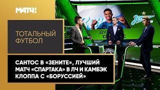 «Тотальный футбол»: Сантос в «Зените», лучший матч «Спартака» в ЛЧ и камбэк Клоппа с «Боруссией»