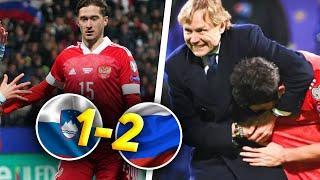 ЛУЧШИЙ МАТЧ! Словения Россия 1-2 / Обзор матча Сборной России