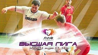 Мини футбол - Futsal - ЛЛФ - Высшая Лига - Обзор матчей 31 тура - Футзал