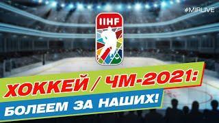 Россия — Канада. Суперматч 1/4 ЧМ по хоккею 2021