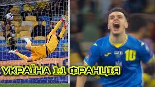 НЕПЕРЕМОЖНІ! ????/ Україна 1:1 Франція / Аналіз та коментарі / Прямий ефір
