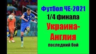 Футбол ЧЕ-2021.1/4 финала. Украина-Англия.
