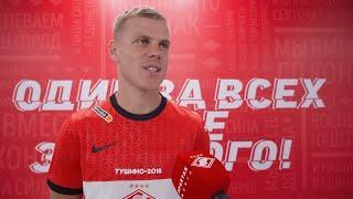 «Хочу вернуть тот «Спартак», который все любят». Первое интервью Александра Кокорина