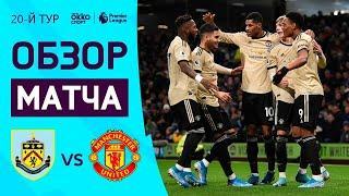 28.12.2019 Бёрнли — Манчестер Юнайтед. Обзор матча