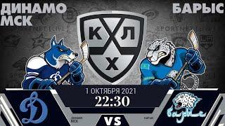 ???????? Прямая трансляция матча КХЛ «Динамо» Москва — «Барыс»
