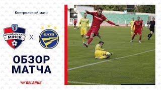 Контрольный матч   Минск 1:5 БАТЭ   Обзор матча