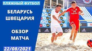 Пляжный футбол. Чемпионат мира 2021. Беларусь - Швейцария. Все голы и Обзор матча