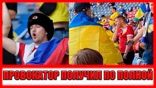 Украинские фанаты избили российского болельщика - провокатора | Украина - Швеция ЕВРО 2020