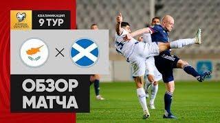 16.11.2019 Кипр - Шотландия - 1:2. Обзор отборочного матча Евро-2020
