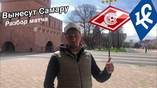 Спартак 2 - Крылья Советов. Разбор матча ФНЛ.