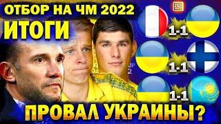 Украина 1-1 Казахстан | Итоги отбора на ЧМ 2022 | Шевченко не виноват? Обзор и разбор матча