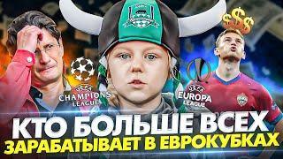 Призовые клубов РПЛ в еврокубках / Спартак Зенит ЦСКА Краснодар - кто зарабатывает больше всех?