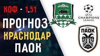 2✅Прогноз на матч Краснодар ПАОК  / Лига Чемпионов квалификация