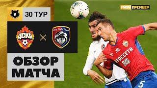 22.07.2020 ЦСКА - Тамбов - 2:0. Обзор матча