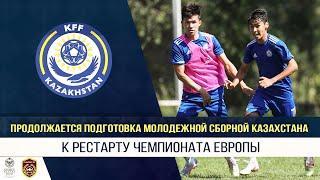 Молодежная сборная Казахстана! Настрой и реплики действующих лиц!