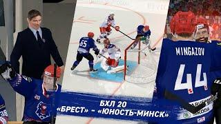 ХК «Брест» – ХК «Юность-Минск». БХЛ 20
