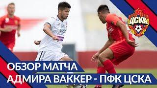 Обзор тренировочного матча. Адмира Ваккер - ПФК ЦСКА - 0-1