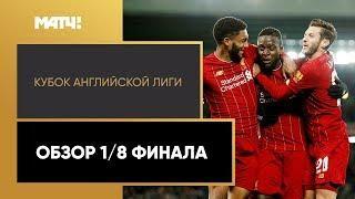 Кубок Английской лиги. 1/8 финала. Обзор