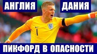 Футбол. Чемпионат Европы 2021. Полуфинал Англия - Дания.