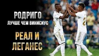 Родриго лучше Винисиуса / Реал Мадрид - Леганес 5:0 Обзор Матча