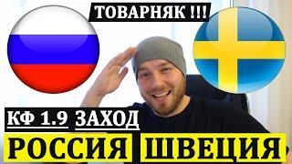 РОССИЯ - ШВЕЦИЯ ПРОГНОЗ НА ФУТБОЛ ТОВАРИЩЕСКИЙ МАТЧ 8 ОКТЯБРЯ