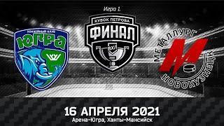 Финал Кубка Петрова. Югра - Металлург (4:1), игра 1.