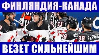 Хоккей ЧМ 2021. Финал. Финляндия - Канада. Последние новости чемпионата мира по хоккею.
