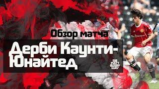 "Обзор матча ""Дерби Каунти"" - ""Манчестер Юнайтед"""