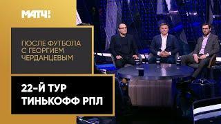 «После футбола с Георгием Черданцевым». Выпуск от 14.03.2021