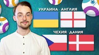 Чехия Дания прогноз Украина Англия прогноз