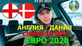 Евро 2020 / Англия Дания / Прогноз и ставка / 07.07.2021