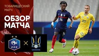 07.10.2020 Франция - Украина - 7:1. Обзор товарищеского матча