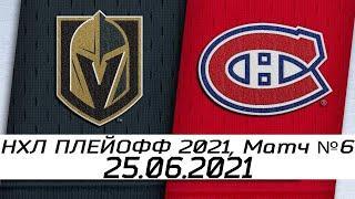 Обзор матча: Вегас Голден Найтс - Монреаль Канадиенс | 25.06.2021 | Матч №6 |Полуфинал Кубка Стэнли