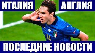 Футбол. Чемпионат Европы 2021. Финал Италия - Англия. Последние новости Евро 2020.