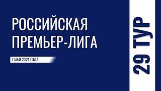 Чемпионат России. 29 тур. 7 мая 2021 года
