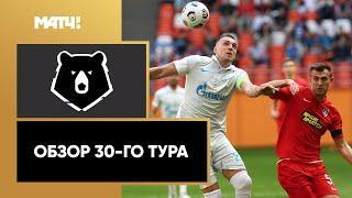 Тинькофф Российская Премьер-лига. Обзор 30-го тура