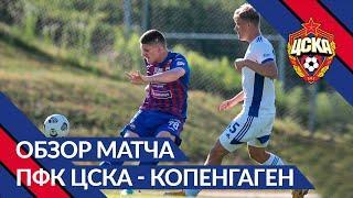Обзор тренировочного матча. ПФК ЦСКА - Копенгаген - 0-1
