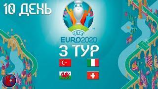 Футбол ЧЕМПИОНАТ ЕВРОПЫ ЕВРО 2020 ДЕНЬ 10 ТУР 3!  УЭЛЬС  ВЫШЕЛ В 1/8 ФИНАЛА РЕЗУЛЬТАТЫ