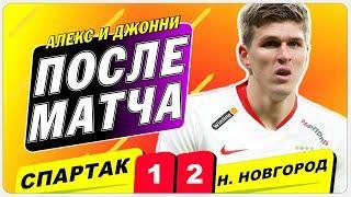 Спартак Нижний Новгород 1 2 реакция на матч   Обзор матча 3 тура РПЛ