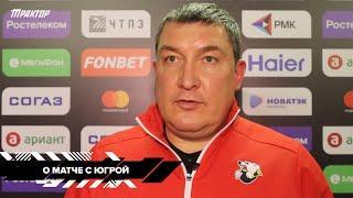 Анвар Гатиятулин о матче против «Югры» (1:0)