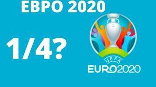 Футбол Евро 2020. Кто сыграет в 1/4 финала. Чемпионат Европы по футболу 2020 Результаты. Расписание