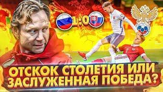 Россия 1:0 Словакия - сборная обеспечила себе 2 место / Карпин поборется с Хорватией?