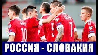 Футбол. Отбор ЧМ 2022. Группа Н. Россия - Словакия. Как занять первое место и попасть в Катар.