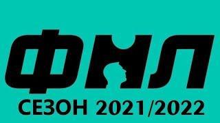 ФНЛ 2021/2022.Обзор 1-го тура