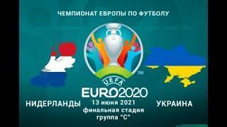 ФУТБОЛ - Нидерланды – Украина/ ПРЯМОЙ ЭФИР