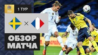 05.09.2020 Швеция - Франция - 0:1. Обзор матча