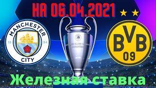 Манчестер Сити-Боруссия Дортмунд. Обзор Игры. Хороший прогноз на 6.04.2021 от железная ставка