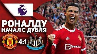 Манчестер Юнайтед 4:1 Ньюкасл | ОБЗОР МАТЧА | ИДЕАЛЬНЫЙ ДЕБЮТ РОНАЛДУ!