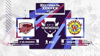 Н. Эд Машина (г.Москва)– Вольфрам (г.Восток) | Лига Чемпионов (7.05.21)
